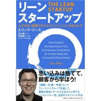 『リーンスタートアップを学んでも、君が起業できるようにはならないよ』という手紙