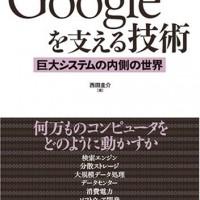検索エンジンGoogleの構造と仕組みに関する資料
