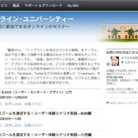 【6/26開催無料オンラインセミナー】日本IBMでユーザーエクスペリエンスデザインを学ぼう!