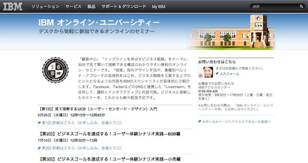 Ibm online univ