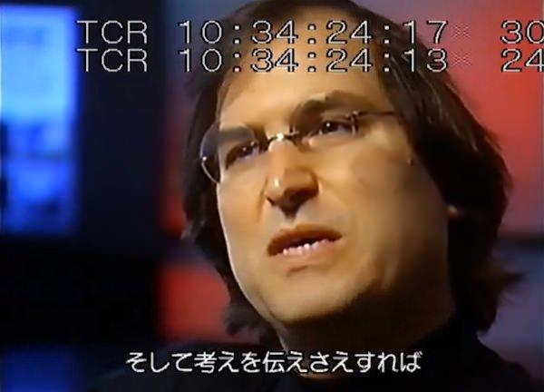 Steven Paul Jobs そして考えを伝えさえすれば