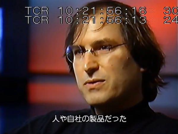 Steven Paul Jobs 人や自社の製品だった
