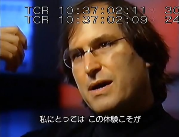 Steven Paul Jobs この体験こそが
