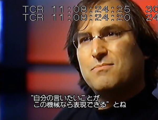 Steven Paul Jobs 自分の言いたいことがこの機械なら表現できる
