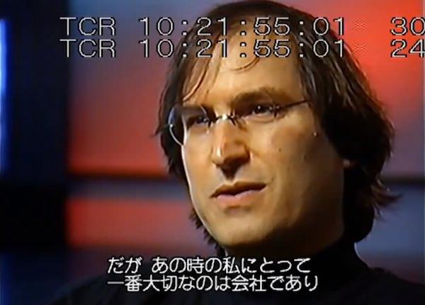 Steven Paul Jobs 一番大事なのは会社