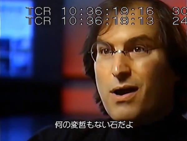 Steven Paul Jobs 何の変哲もない石だよ