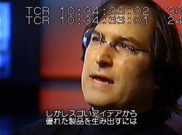 Steven Paul Jobs スゴイアイデア