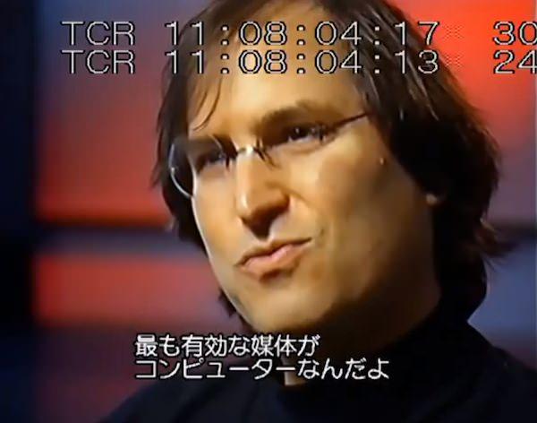Steven Paul Jobs 最も有効な媒体がコンピュータ
