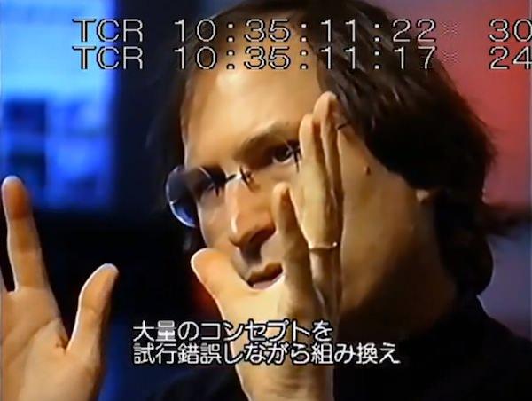 Steven Paul Jobs 大量のコンセプトを試行錯誤