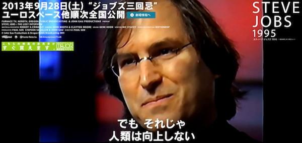 『これは凄い!』映画『スティーブ・ジョブズ 1995 ~失われたインタビュー~』の秘蔵映像とジョブズが本当に伝えようとしていたこと