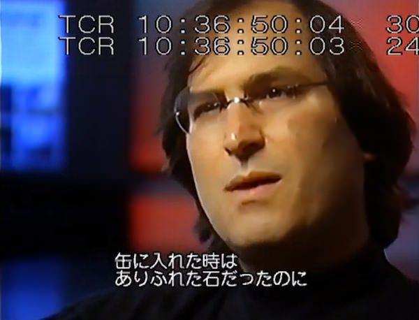 Steven Paul Jobs 缶に入れた時はありふれた石