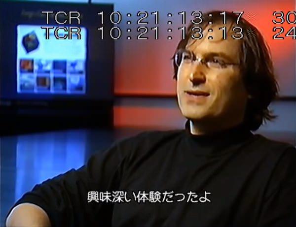 Steven Paul Jobs 興味深い体験だった