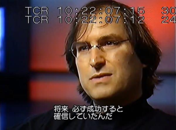 Steven Paul Jobs 将来必ず成功すると確信していた