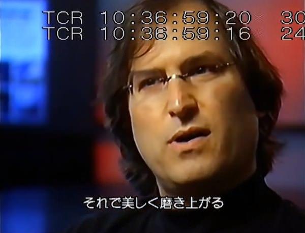Steven Paul Jobs それで美しく磨き上がる