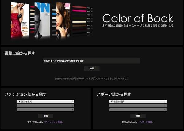 『どんな色にすればいいか悩んだときに』3分で美しい配色を決める簡単な方法