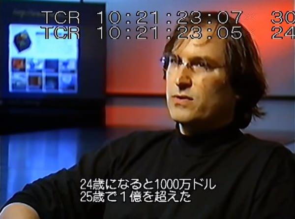 Steven Paul Jobs 25歳で1億ドル