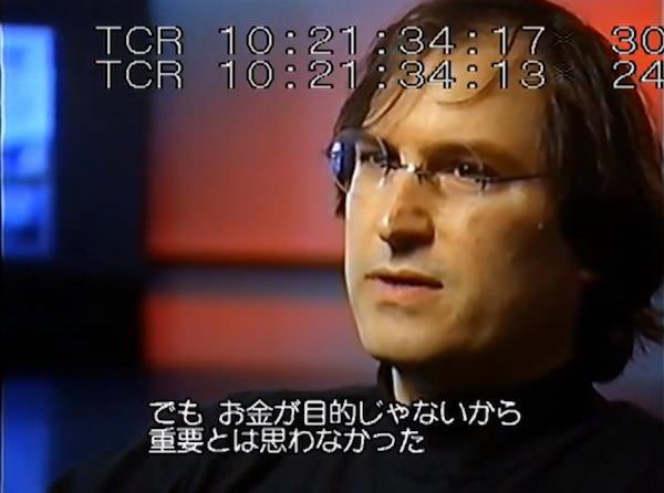 Steven Paul Jobs でもお金が目的じゃないから重要とは思わなかった