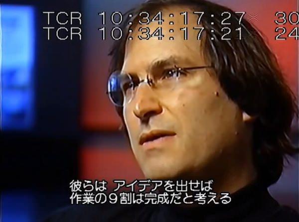 Steven Paul Jobs 彼らはアイデアを出せば9割が完成だと考える