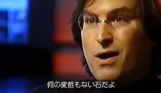 【Apple創業者スティーブ・ジョブズが遺した】世界中で使われるプロダクトを生み出す思考法