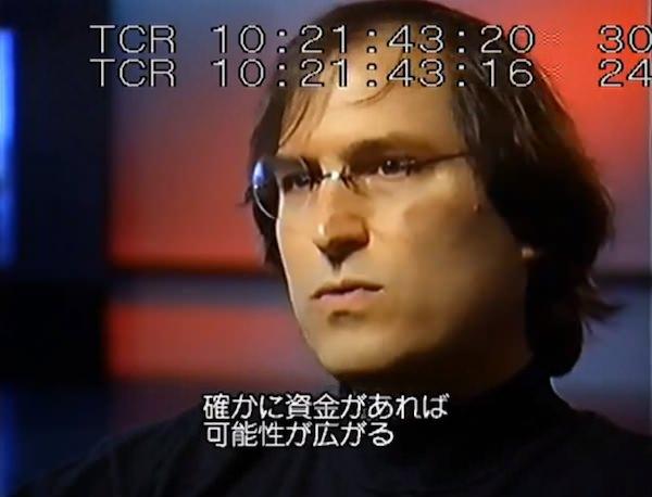 Steven Paul Jobs 確かに資金があれば可能性が広がる