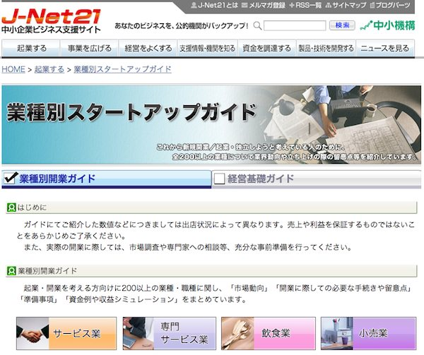 Jnet21業種別スタートアップガイド