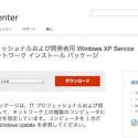 【一番簡単】(2014年1月更新)WindowsXPでsvchostのCPU占有率が100%になる問題の解決方法