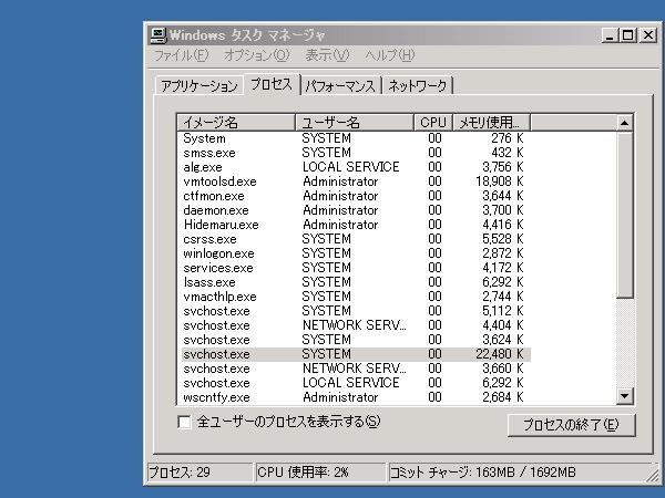Windowsxp svchost cpu100