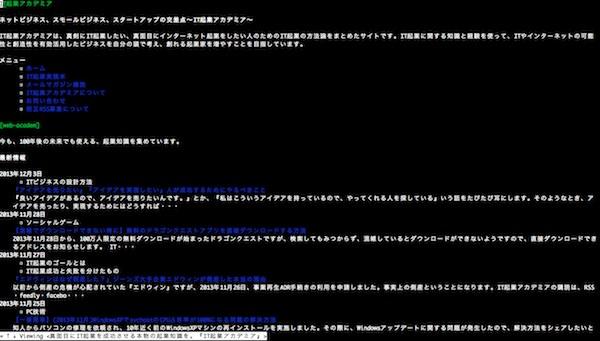 IT起業アカデミアを検索エンジンが見たときの見た目
