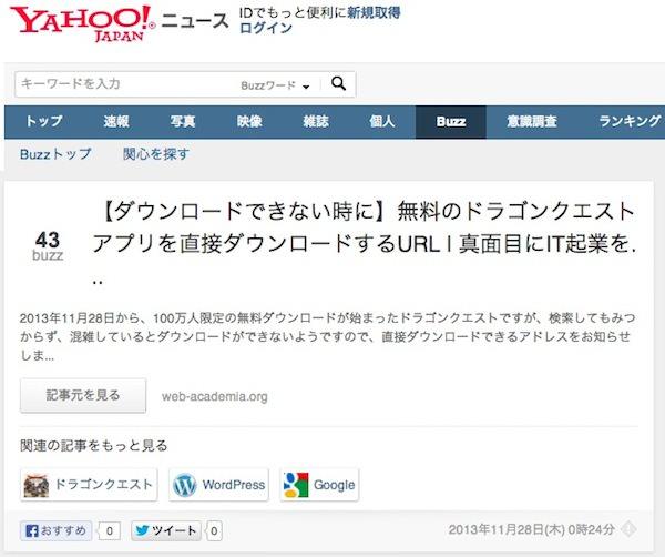 Yahooニュース掲載_ドラゴンクエスト
