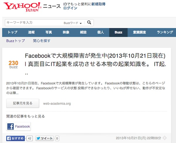 Yahooニュース掲載_facebook