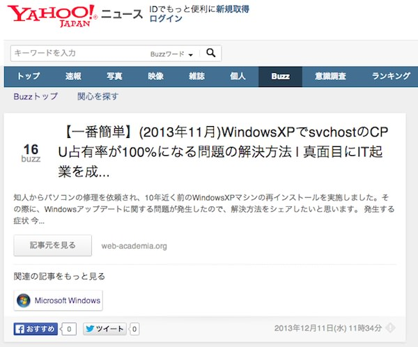 Yahooニュース掲載_WindowsXP_svchost