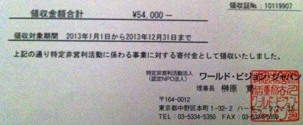 2013 ワールドビジョンジャパン  チャイルドスポンサーシップ領収書