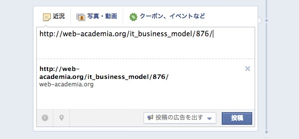 facebookでリンクをシェアする時に画像や写真が表示されない問題の解決方法
