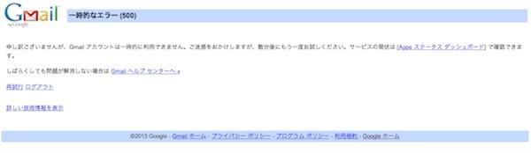 Gmail-Error.jpg