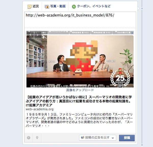 Facebookシェア画像問題解決結果