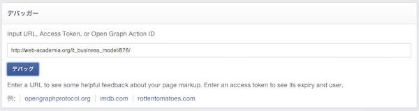 Facebook debugger URL入力