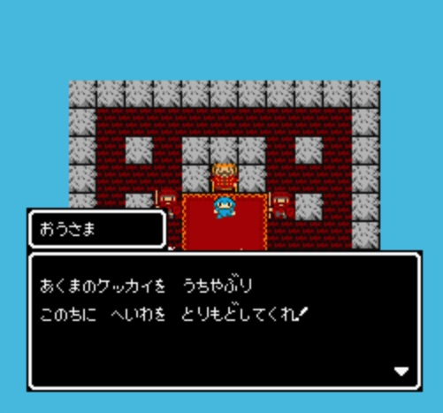 シルアードクエスト王様3
