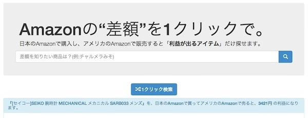 Amazon差額検索が、本当に1クリックだけで検索できるようになりました。