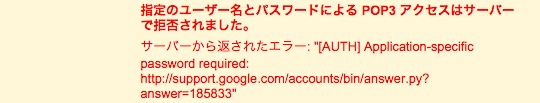 Gmail POPエラー