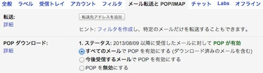 Gmail POP有効化