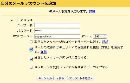 Gmail POP取込設定