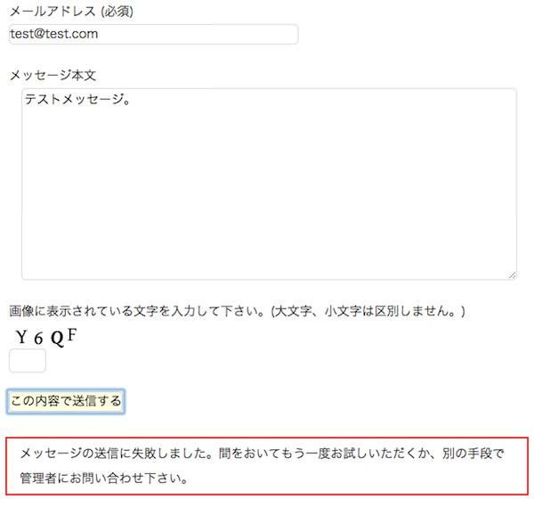 Wordpress contactform7送信エラー