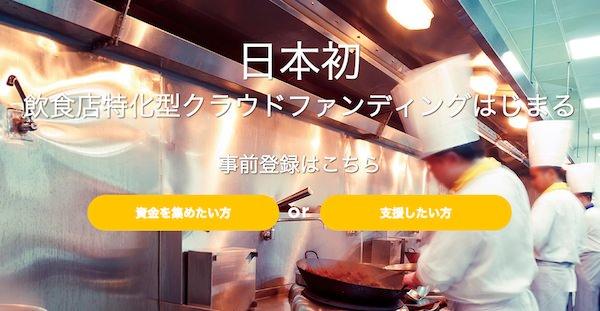 日本初、飲食店特化型クラウドファンディングはじまる