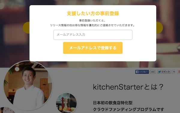 Kitchenstarter reg1