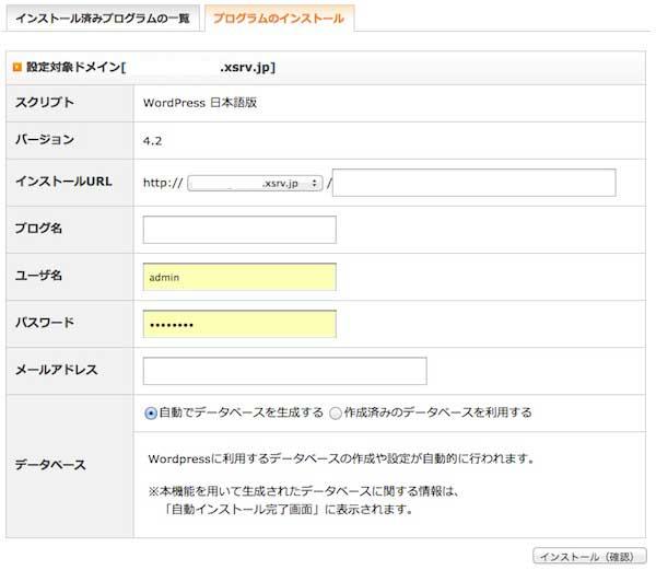 WordPress自動インストール設定
