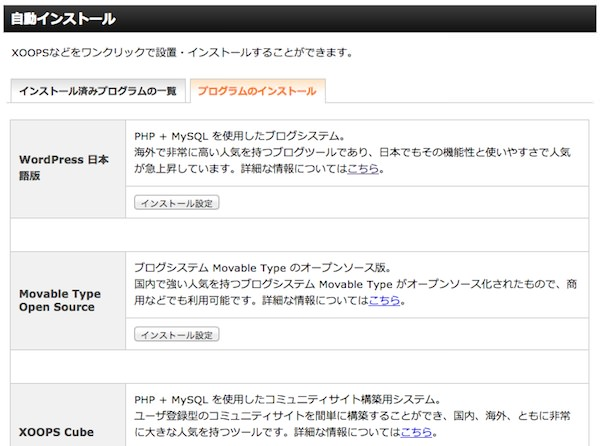 WordPress自動インストール2