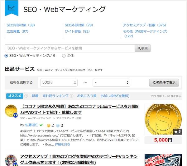ビジネス1位に続き、ココナラSEO・Webマーケティングのおすすめランキング1位になりました。