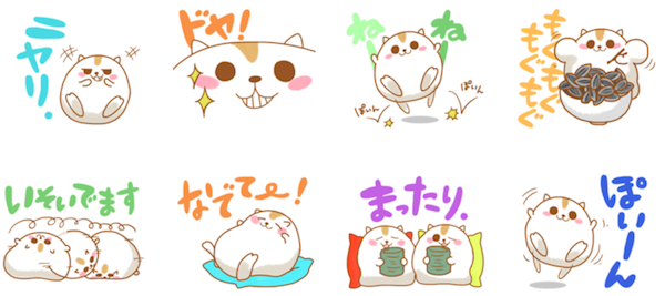 LINE STAMP poinpoin hamster 4