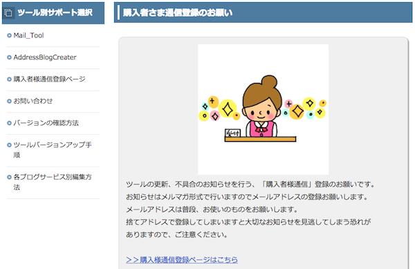 AddressBlogCreatorサポートサイト