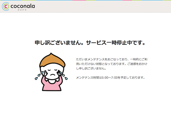 2016年3月ココナラのサービス停止メンテナンス画面